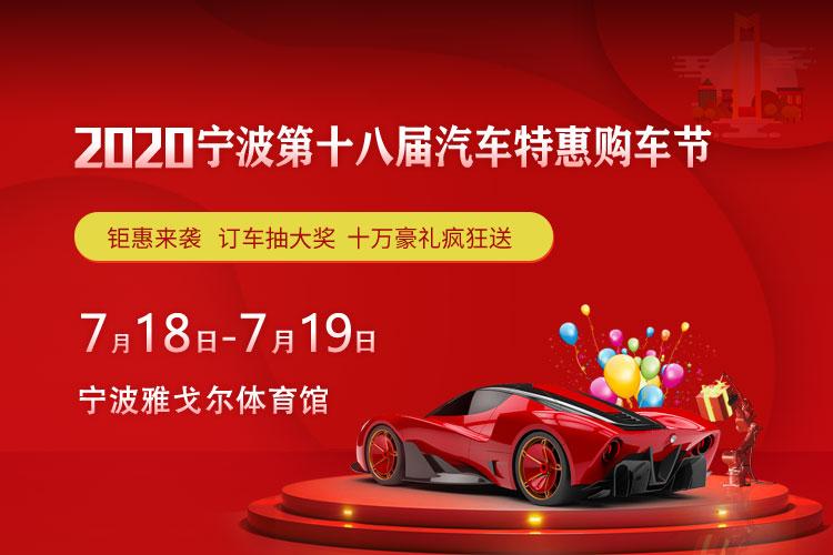 宁波第十八届汽车特惠购车节