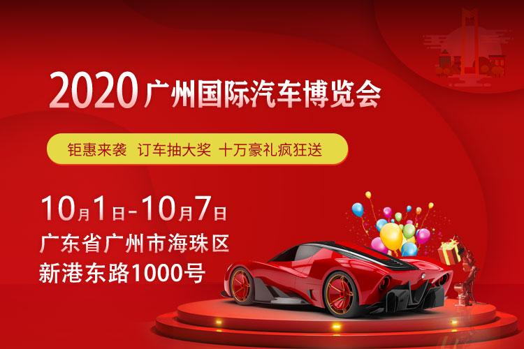 2020广州国际汽车博览会