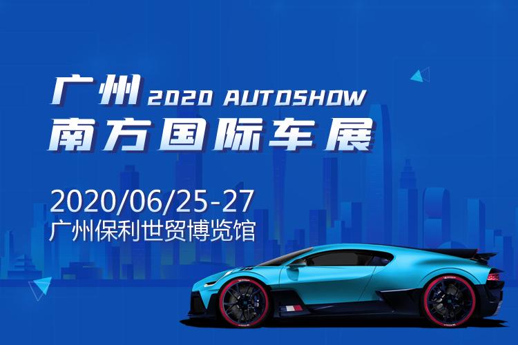 2020南方国际车展