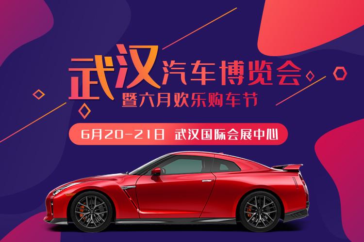 武汉汽车博览会暨六月欢乐购车节