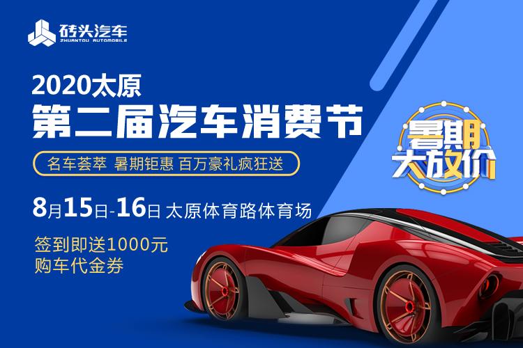 2020太原第二届汽车消费节