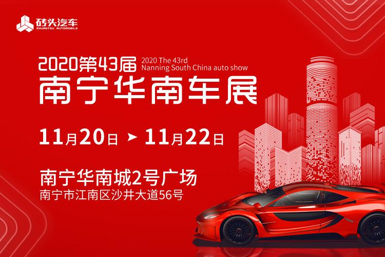 南宁第43届广西体育中心惠民车展