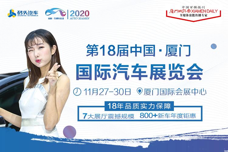 第18届中国•厦门国际汽车展览会