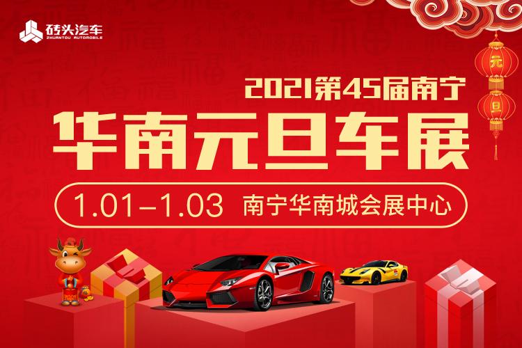 2021砖头汽车第45届华南元旦车展
