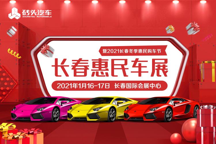 2021长春百亿补贴惠民车展