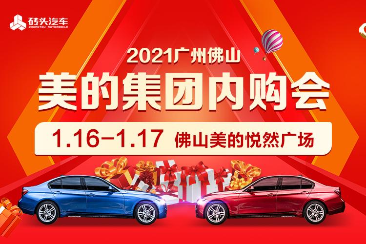 2021广州佛山美的集团内购会