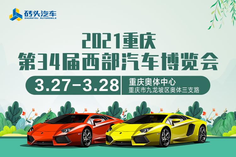 2021重庆第34届西部汽车博览会