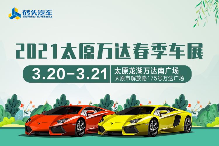 2021太原万达春季车展