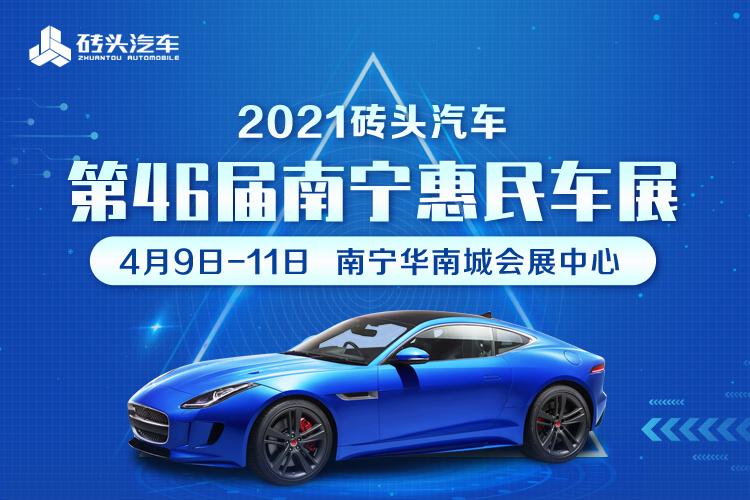2021砖头汽车第46届南宁惠民车展